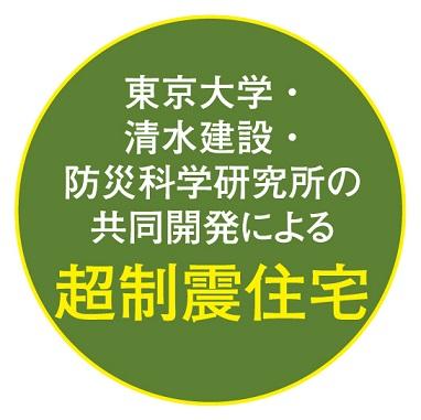 東京大学清水建設防災科学研究所の共同開発による超制震住宅